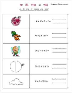 Printable Hindi aa ki matra worksheets for grade 1 kids. It can also be used by those learning Hindi language. Worksheets For Class 1, Hindi Worksheets, 2nd Grade Worksheets, English Worksheets For Kids, Preschool Worksheets, Nursery Worksheets, Grammar Lessons, Classroom Setup, Lessons For Kids