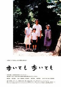 歩いても 歩いても  製作年:2007年製作国:日本原題:STILL WALKING  ★★★☆  「誰も知らない」「花よりもなほ」の是枝裕和監督が、ある一家の一日を描き出した家族ドラマ。なにげない会話の積み重ねを通して、家族ゆえのわだかまりやいたわりといったない交ぜの感情を抱える登場人物の揺れ動く心の機微を繊細に切り取っていく。夏の終わりの季節。高台に建つ横山家。開業医だった恭平はすでに引退して妻・とし子とこの家で2人暮らし。長男の15回目の命日に、久々に子どもたちがそれぞれの家族を連れて帰郷した。次男の良多は、もともと父とそりが合わなかった上、子連れのゆかりと再婚して日が浅かったこともあって渋々の帰郷。一方、いつも陽気な長女のちなみは、そんな良多と両親のあいだを明るく取り持つが…。 Cinematography, Japanese Film, Cinema Movies, Movie Tv, Film Posters, Be Still, Walking, Graphic Design, Scene