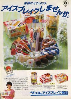 イメージ1 - 1983 グリコ アイスブレイク 【榊原郁恵】の画像 - 昭和アイドルTVCFあ~かい部 - Yahoo!ブログ Old Advertisements, Retro Advertising, Retro Ads, Vintage Ads, Vintage Posters, Cute Japanese, Vintage Japanese, Ice Cream Images, Luxury Food