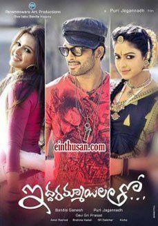Iddarammayilatho Telugu Movie Online - Allu Arjun, Amala Paul and Catherine Tresa. Directed by Puri Jagannadh. Music by Devi Sri Prasad. 2013 [U/A] Blu-Ray w.eng.subs