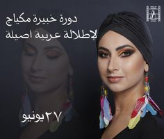PROFESSIONAL MAKE-UP COURSE JUNE, 27 Make a booking now and get a lot of surprice. Discount 15 % on all cosmetics