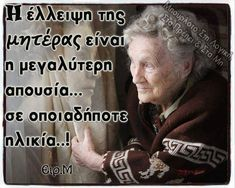 Greek Quotes, Great Words, Beautiful Words, Kids And Parenting, Wisdom, Sayings, Life, Pictures, Nice Words