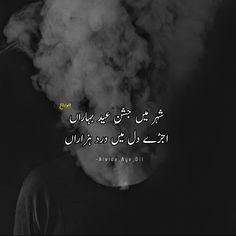 2 line eid poetry Poetry Quotes In Urdu, Best Urdu Poetry Images, Urdu Quotes, Qoutes, Eid Poetry, Punjabi Poetry, Image Poetry, Poetry Pic, Love Romantic Poetry