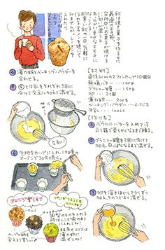 Sweets Recipes, Cooking Recipes, Vegetable Illustration, Japanese S, Food Poster Design, Sketch Notes, Food Drawing, Drawing Practice, Food Illustrations