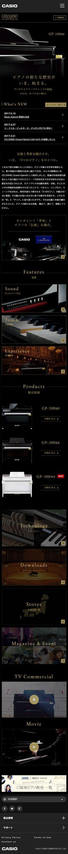 デジタルピアノ|WEBデザイナーさん必見!スマホランディングページのデザイン参考に(かっこいい系)