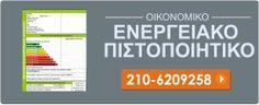 ενεργειακο πιστοποιητικο 210-6209258