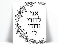 Ani Ledodi Hebrew Art PrintPoster - I Am My Beloved My Beloved is Mine - Judaica Jewish Poster - Love Romantic Quote Print - Song of Solomon Quote Prints, Art Prints, Library Posters, Hebrew Words, Foil Art, Book Gifts, Beloved Tattoo, Couple Tattoos, Amazing Art