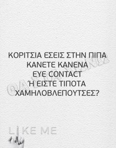 Greek Quotes, Happy Birthday Me, Like Me, Funny Quotes, Lol, Thoughts, Humor, Feelings, Eyes