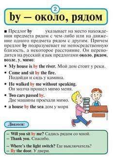 English Speaking Practice, Learn English Words, English Lessons, English Vocabulary, English Grammar, English Language, Bulgarian Language, Russian Language Learning, Learn Russian
