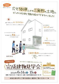 アイディアいっぱいの!完成現場見学会!(終了) | 川崎市の工務店 注文住宅 タマックの家