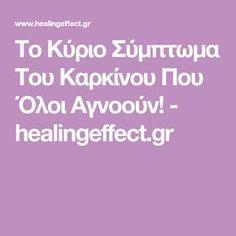 Το Κύριο Σύμπτωμα Του Καρκίνου Που Όλοι Αγνοούν! - healingeffect.gr Medical, Health, Tips, Blog, Health Care, Medicine, Blogging, Med School, Active Ingredient