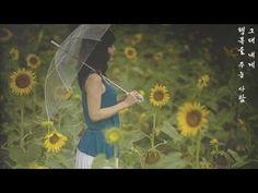 ▶ 해바라기 - 행복을 주는 사람 (1983年) - YouTube