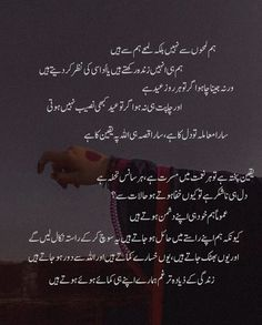 Urdu Quotes, Poetry Quotes, Urdu Poetry, Funny Quotes, Urdu Thoughts, Deep Thoughts, Time Heals Quotes, Girly Attitude Quotes, Urdu Novels