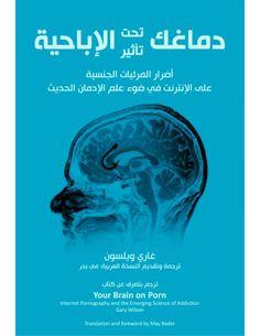 كتاب دماغك تحت تأثير الاباحية