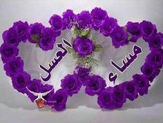 مساء العسل Evening Greetings, Arabic Love Quotes, Morning Wish, Christmas Wreaths, Floral Wreath, Holiday Decor, Flowers, Mornings, Jewelry