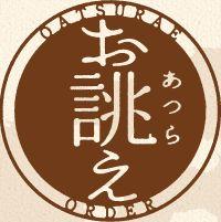 お誂え OATSURAE ORDER