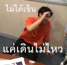 มีม Got7, Mark Tuan, Me Too Meme, Funny Moments, Bts Memes, Spirit, Kpop, Twitter, Humor