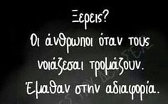 Best Quotes, Love Quotes, Fb Quote, Life Thoughts, Greek Quotes, Picture Quotes, Life Lessons, Philosophy, Quotations