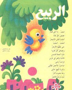الربيع - شعر بيان الصفدي  https://www.facebook.com/bayan.ta.safadi/photos/pb.638881392820155.-2207520000.1451193027./687004234674537/?type=3&theater