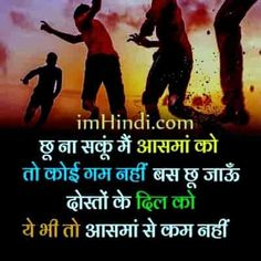 Friendship Day Shayari, Dosti Shayari In Hindi, Shayari Image, Status Hindi, Movie Posters, Life, Film Poster, Billboard, Film Posters
