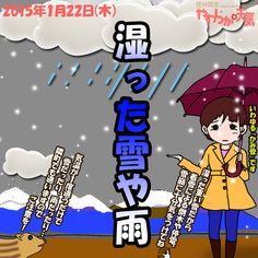 きょう(22日)の天気は「湿った雪や雨」。断続的に湿った雪が降り、雨やみぞれに変わる時間もありそう。午後は時おり降り方が強まる見込み。山では雪崩に注意。日中の最高気温はきのうより5度ほど低く、飯田で5度の予想。