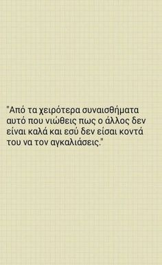27 Best Ideas For Quotes Greek Degaminiotis - Trend Bts Quotes 2020 Boy Quotes, Quotes For Him, Faith Quotes, Funny Quotes, Life Quotes, Motivational Quotes, Inspirational Quotes, Greek Words, Bad Feeling