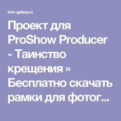 Проект для ProShow Producer - Таинство крещения » Бесплатно скачать рамки для фотографий,клипарт,шрифты,шаблоны для Photoshop,костюмы,рамки для фотошопа,обои,фоторамки,DVD обложки,футажи,свадебные футажи,детские футажи,школьные футажи,видеоредакторы,видеоуроки,скрап-наборы