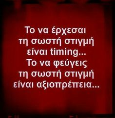 greek quotes Unique Quotes, Clever Quotes, Best Quotes, Inspirational Quotes, More Than Words, Some Words, Wisdom Quotes, Life Quotes, Important Quotes