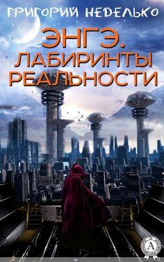 Альтернативная обложка (издательская).