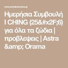 Ημερήσια Συμβουλή I CHING (25/6) για όλα τα ζώδια | προβλεψεις  | Astra & Orama