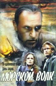 Морской волк 1990 смотреть российский сериал онлайн