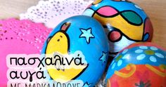 Φέτος θα βάψουμε τα πασχαλινά μας αυγουλάκια λίγο διαφορετικά! Θα χρειαστούμε χρωματιστά ανεξίτηλα μαρκαδοράκια, λαδοπαστέλ, φαντασί... Easter Eggs