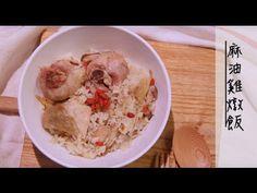 【電鍋料理】麻油雞燉飯,電鍋料理香氣撲鼻 | 台灣好食材X 手殘小編