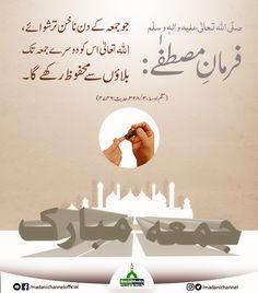 Jummah Mubarak Dua, Jumah Mubarak, Quran Quotes, Islamic Quotes, Jumma Mubarak Images, Whatsapp Status Quotes, Duaa Islam, Islamic Pictures, Hadith