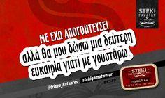 Με εχω απογοητεύσει  @trixes_katsares - http://stekigamatwn.gr/f3491/