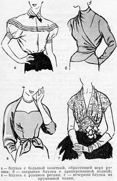 Vintage Sewing Patterns, Clothing Patterns, 1940s Fashion, Vintage Fashion, Fashion Figures, Love Clothing, Fashion Design Sketches, Fashion Plates, Fashion History