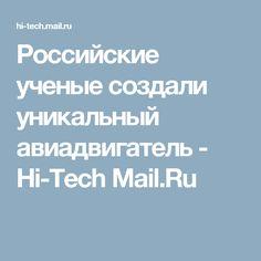Российские ученые создали уникальный авиадвигатель - Hi-Tech Mail.Ru