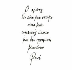 Feeling Loved Quotes, I Love You, My Love, Tv Quotes, Greek Quotes, Deep Thoughts, Lyrics, Feelings, Sayings