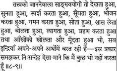 Image result for bhagwat geeta