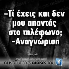 Χαχαχα Χαχαχα Χαχαχα Χαχαχα Χαχαχα Χαχαχα Funny Greek Quotes, Funny Quotes, Let's Have Fun, True Words, Funny Moments, Picture Video, Jokes, Wisdom, Lol