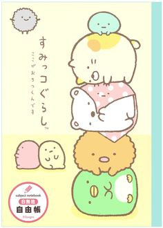 San-x Sumikko Gurashi Friends Stack B5 Notebook