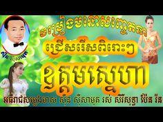 Sinsisamuth Collection Song | Chetnovtebrathna ប្រជុំបទចម្រៀងខ្មែរពិរោះៗ - YouTube