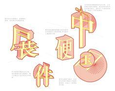 几何形态字体海报 Font design with geometrical form By: 丁然