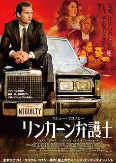 映画『リンカーン弁護士』 - シネマトゥデイ