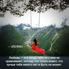 13:00 Любовь (поделитесь с друзьями).  (фото — instagram.com/fantastic_earth) #любовь, #счастье, #забота, #жизнь, #tbworker