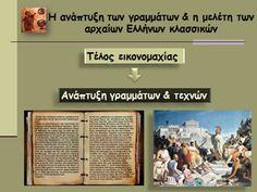Η ανάπτυξη των γραμμάτων & η μελέτη των αρχαίων Ελλήνων κλασσικών