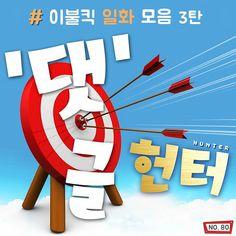 댓글헌터80편_이불킥 일화 모음 3탄_2