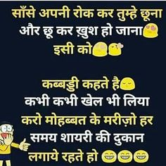100+ Hindi Funny Jokes, Whatsapp Jokes Funny Chutkule, New Funny Jokes, Funny Jokes In Hindi, Funny Memes, Funny Minion, Funny Stuff, 100 Jokes, Heartless Quotes, Fun Quotes