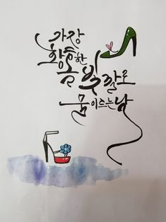 봄날 : 네이버 블로그 Snoopy, Clip Art, Calligraphy, Image, Home Decor, Lettering, Decoration Home, Room Decor, Calligraphy Art