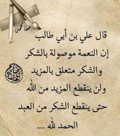 Poet Quotes, Ali Quotes, Quran Quotes, Wisdom Quotes, Words Quotes, Short Quotes Love, Arabic Love Quotes, Islamic Inspirational Quotes, Islamic Quotes